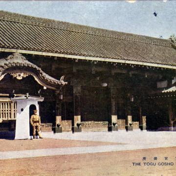 Togu Gosho, Tokyo, c. 1910.