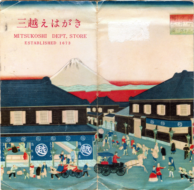 Mitsukoshi department store, cover, c. 1960.