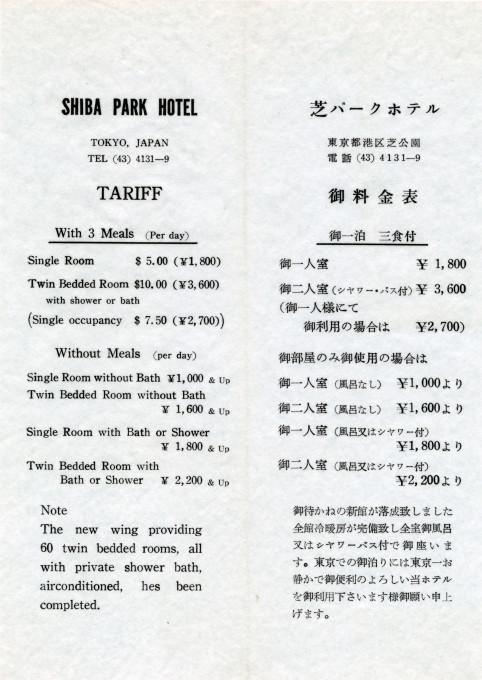 Shiba Park Hotel, tariff, c. 1960.