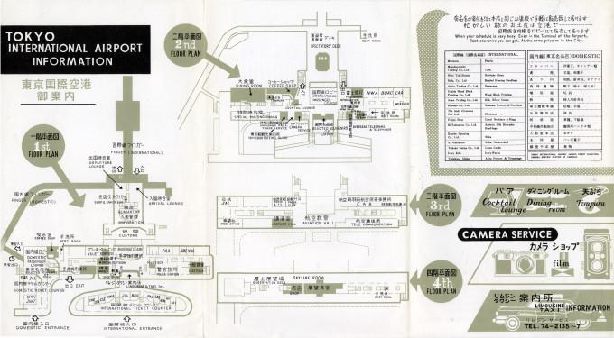 Haneda Airport, brochue, c. 1955.