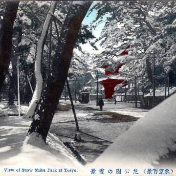 View of Snow at Shiba Park, c. 1910.