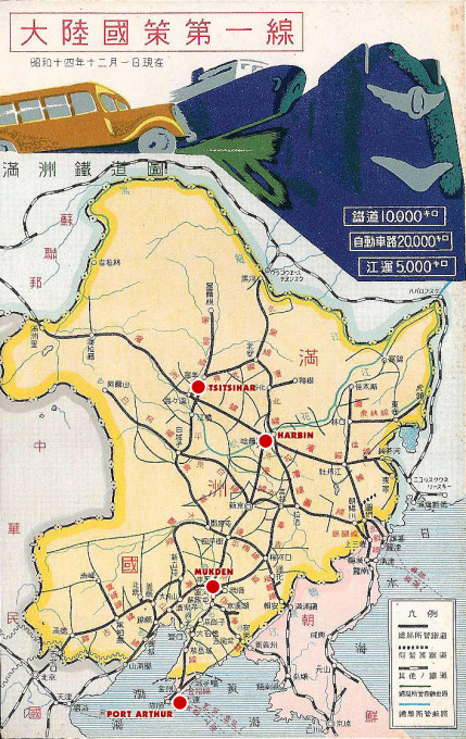 Manchukuo (Manchuria), c. 1940, with the four major cities - Tsitsihar, Harbin, Mukden and Port Arthur - highlighted.