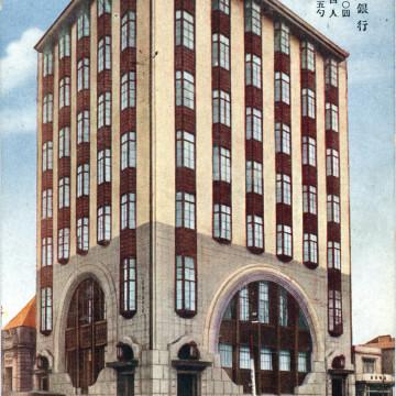 Yamaguchi Bank, Kanda-Nihonbashi, c. 1920.