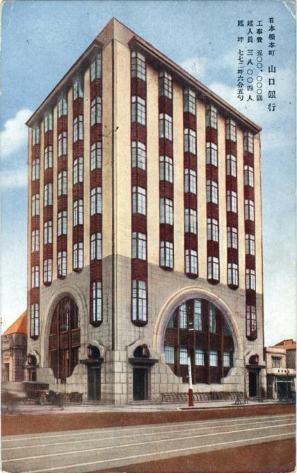 Yamaguchi Bank, Nihonbashi-honmachi, c. 1920.