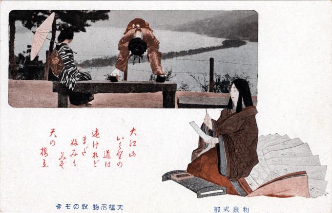 Koshikibu, c. 1920.