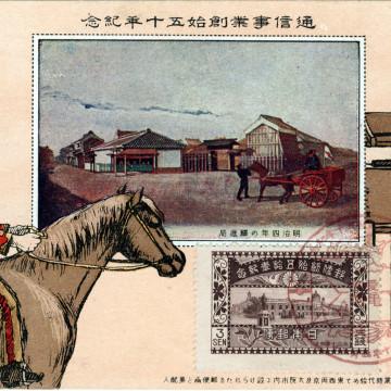 50th Anniversary Postal Service, 1917.