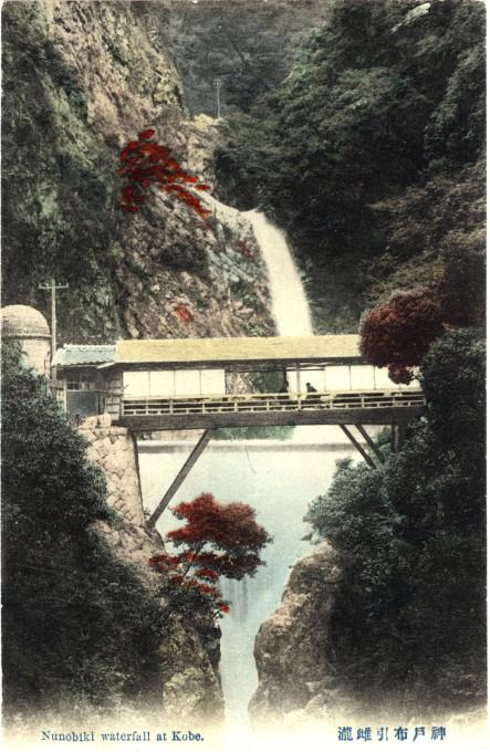 Nunobiki waterfall at Kobe, c. 1910.