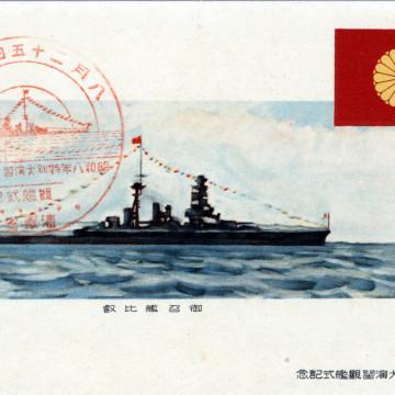 Armored cruiser Hiei, 1932.