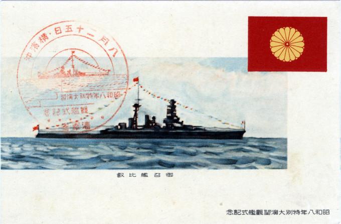 Battlecruiser Hiei, 1933.