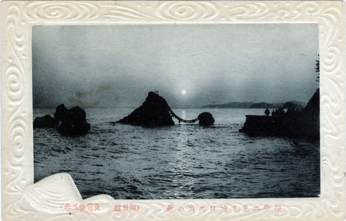 Wedded Rocks, Ise, c. 1910.