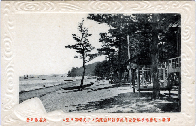 Futamigaura (Futami Beach), c. 1910. Looking toward Meoto Iwa (The Wedded Rocks).