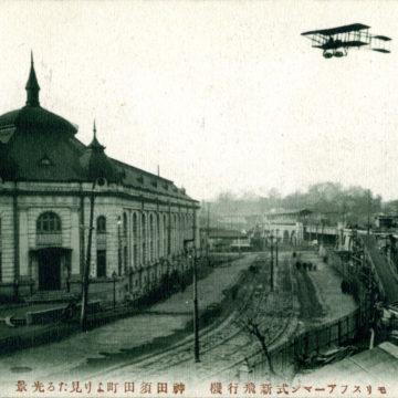 Kanda Post Office at Manseibashi, c. 1915.