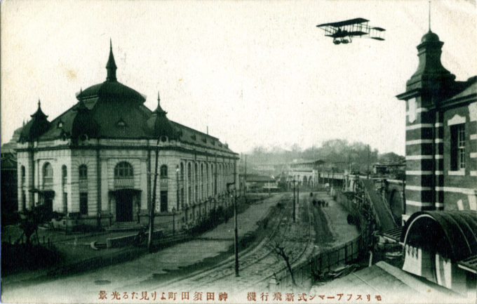 Kanda Post Office at Manseibashi, c. 1915.