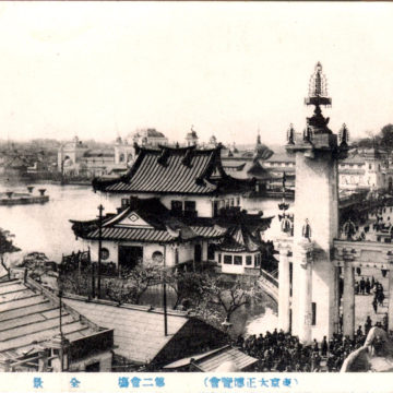 Taisho Exhibition, 1914.