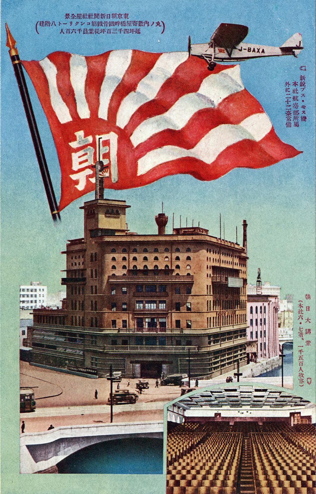 Asahi Shimbun (Newspaper) Building, c. 1930. | Old Tokyo - photo#23