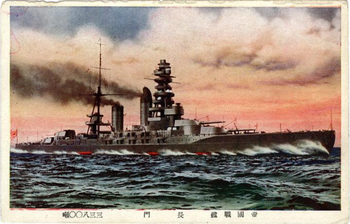 HIJMS Nagato, c. 1930