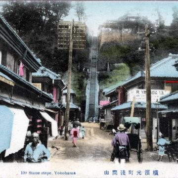 100 Steps, Yokohama, c. 1910.