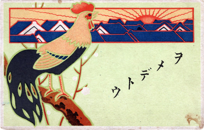 Year of the Rooster, New Year's card, 1921.