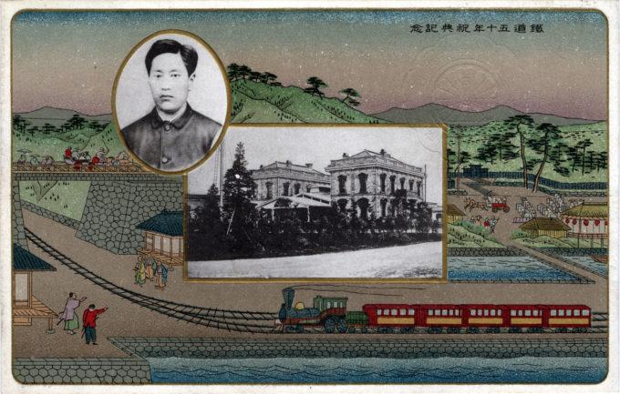 50th Anniversary, Sakuragicho Station.