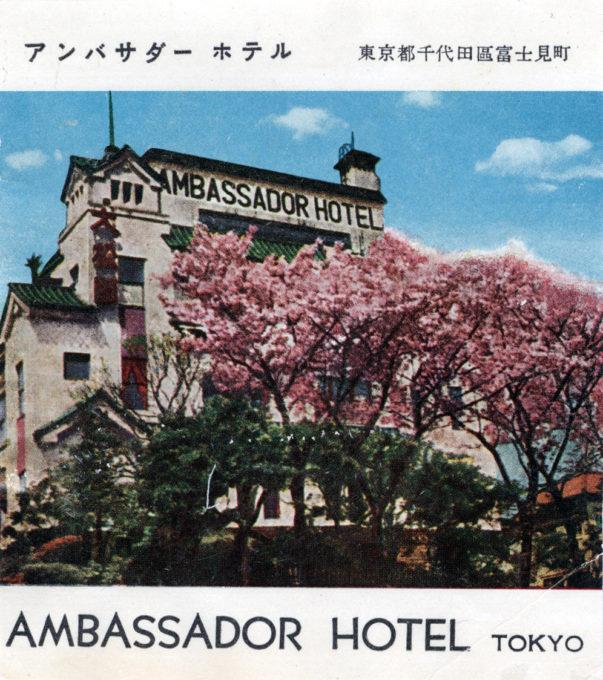 Ambassador Hotel luggage tag, c.1960.