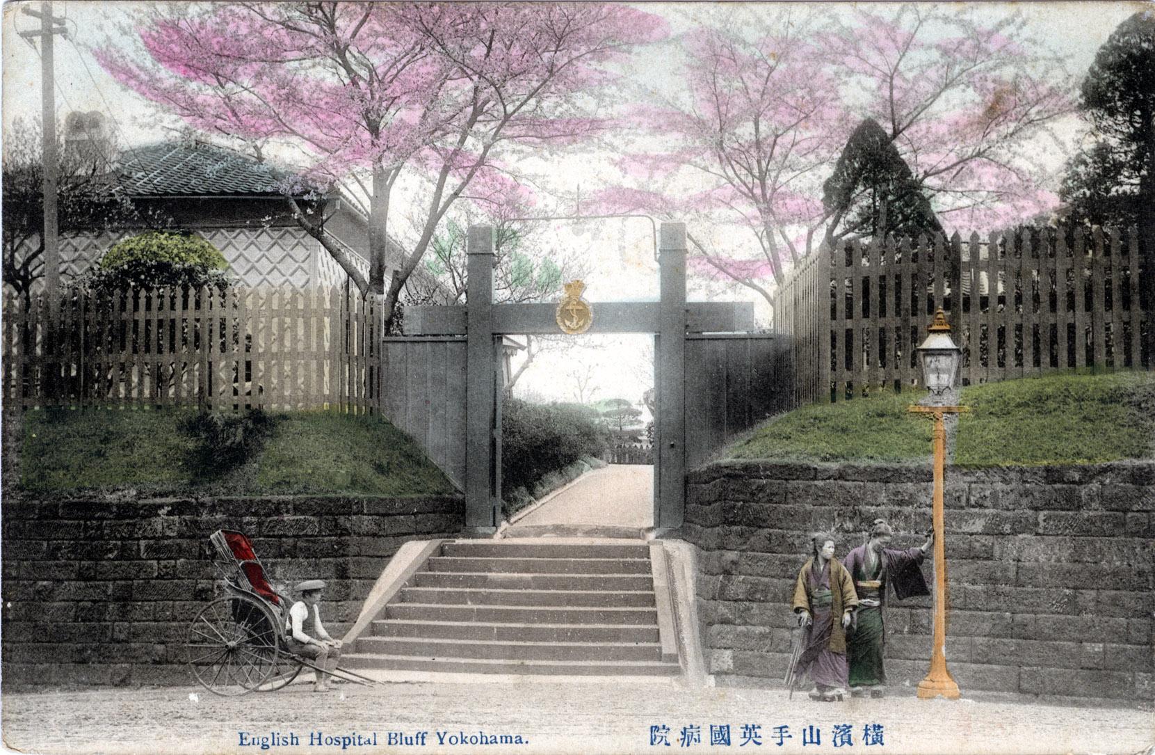 Royal Navy English Hospital Yokohama C 1910 Old Tokyo