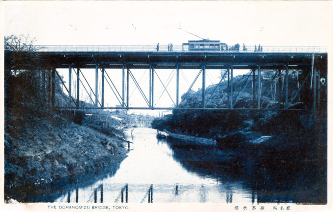 Ochanomizu Bridge, c. 1910.