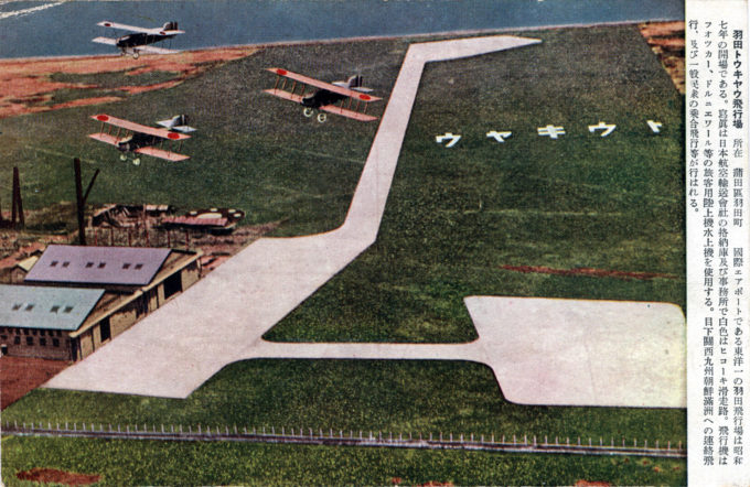 Military aircraft overfly Haneda Airfield, c. 1930.