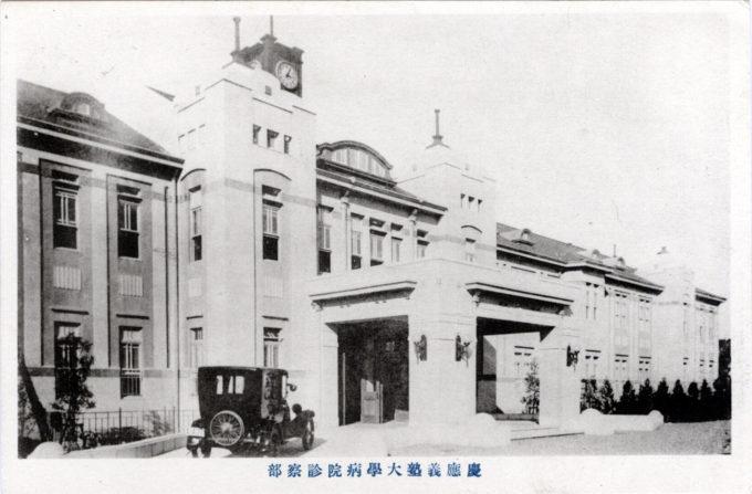 Keio University Hospital, Tokyo, c. 1920
