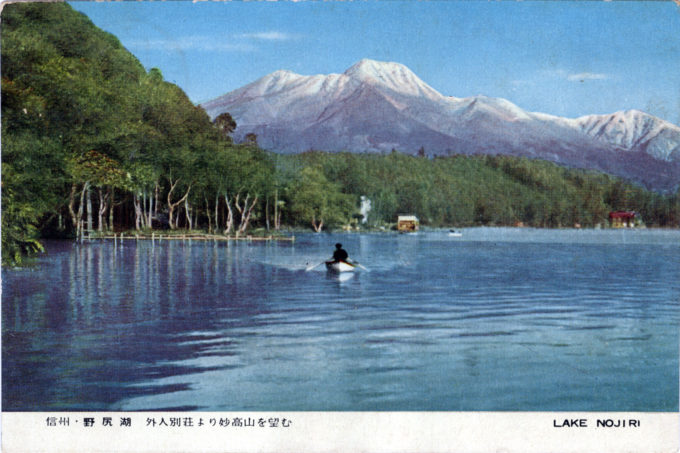 Lake Nojiri, c. 1955.