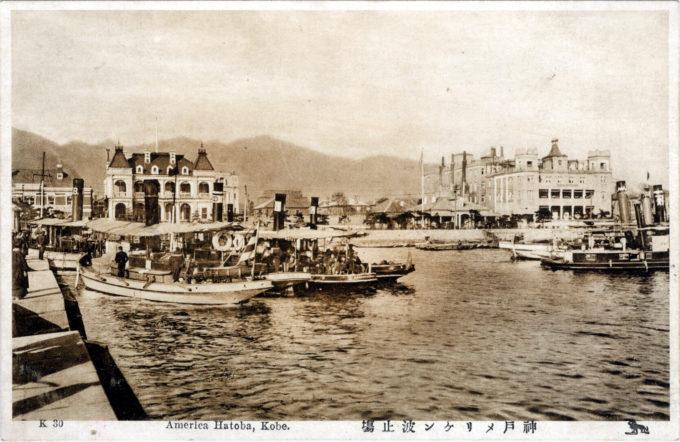America Hatoba, Kobe, c. 1910.