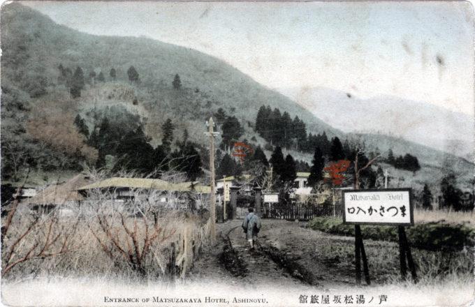 Matsuzaka Honten (Hotel), Ashinoyu, c. 1910.