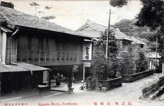 Kinkiro Hotel, Enoshima, c. 1910.