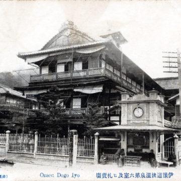 Onsen Dogo Iyo, c. 1910.