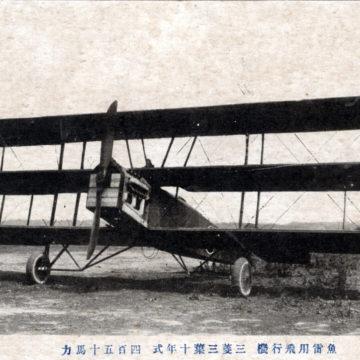 Mitsubishi 1-MT, c. 1922.
