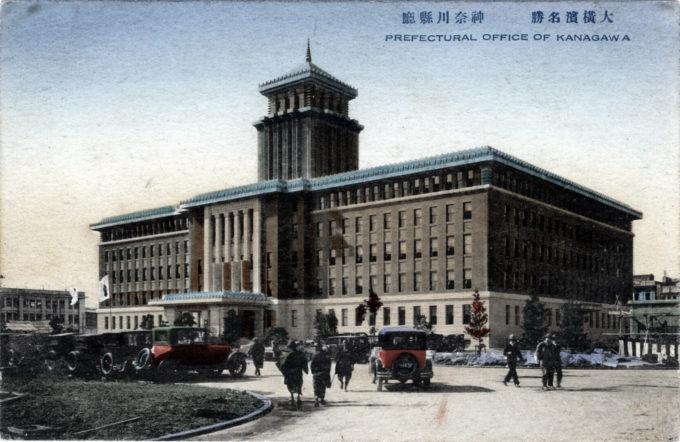 Kanagawa Prefectural Office, Yokohama, c. 1930.