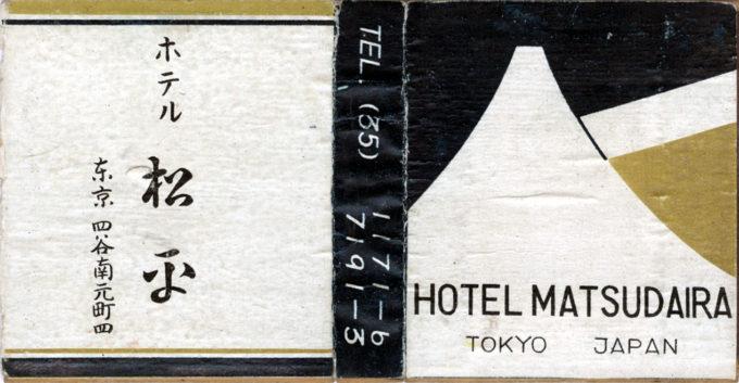 Hotel Matsudaira, matchbox, c. 1950.