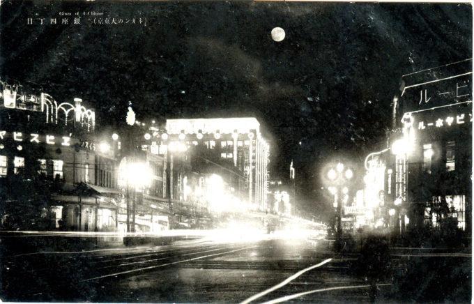 Ginza at night. Looking toward Ginza Crossing, c. 1935.