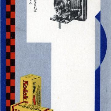 Kodak Verichrome Film, Japan, c. 1930.