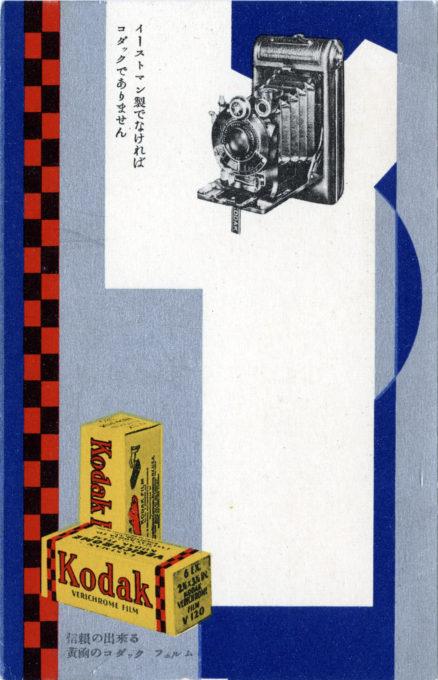 Kodak Verichrome Film, Japan, c. 1932.