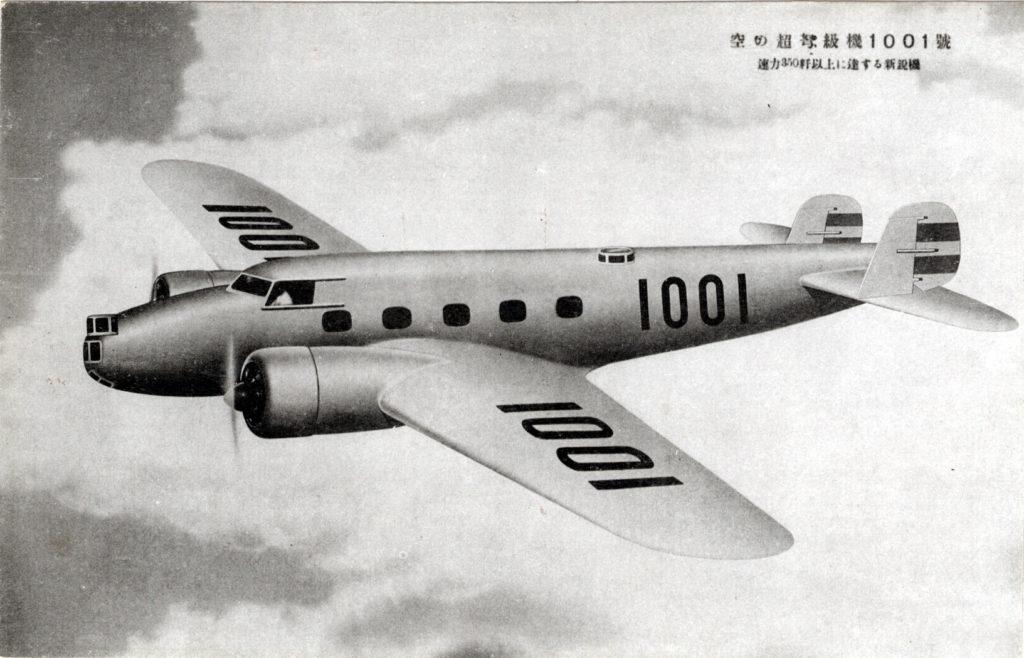 Mitsubishi G1M1, c. 1933.
