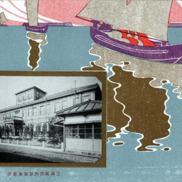 Shibaura Engineering Works, Shinagawa, c. 1910.