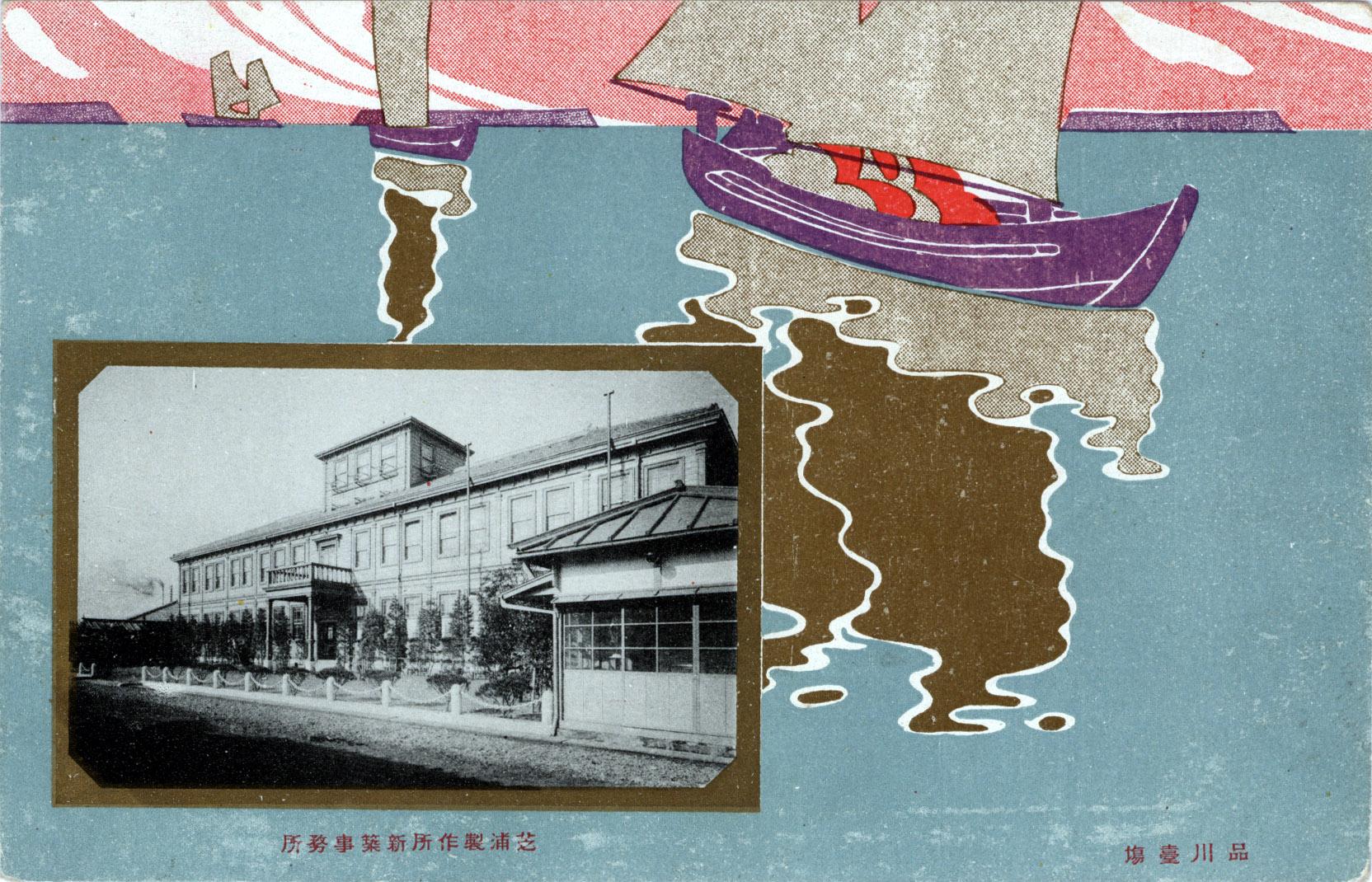 Shibaura Engineering Works, Shinagawa, Tokyo, c  1910  | Old Tokyo