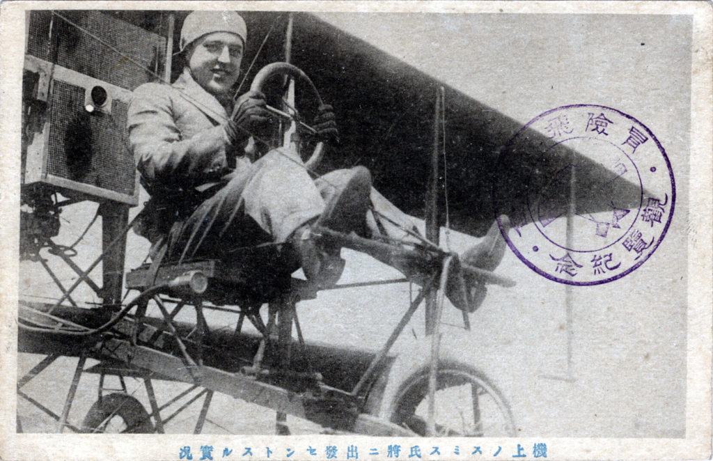 Daredevil aviator Art Smith in Japan, 1916.