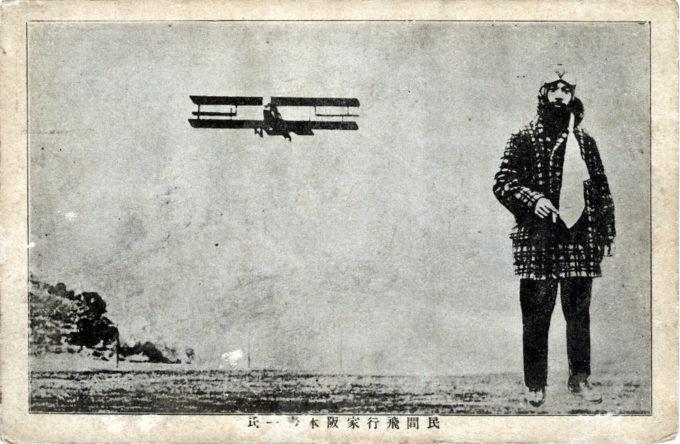 Sakamoto, aviator, c. 1914