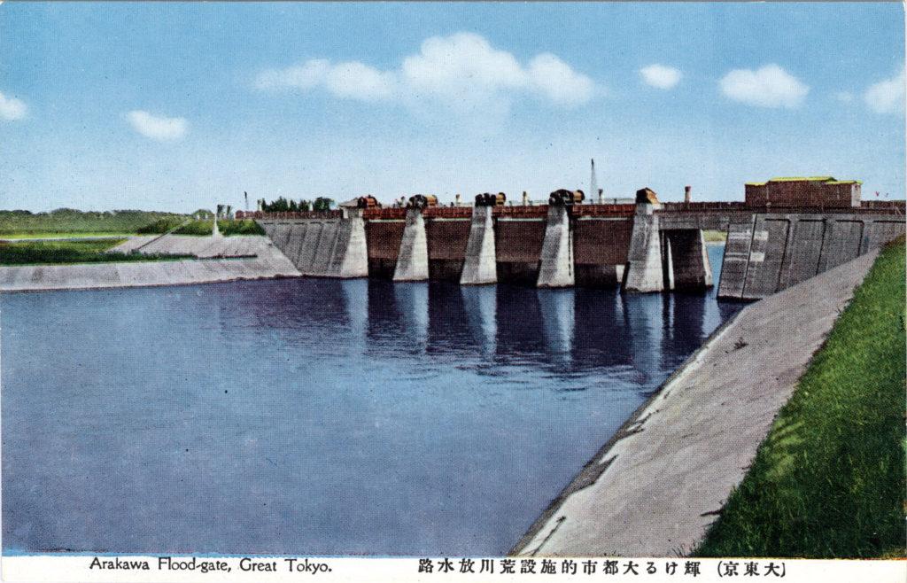 Arakawa River flood-gate, Tokyo, c. 1940.