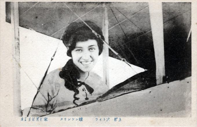 Aviatrix Katherine Stinson, 1916.