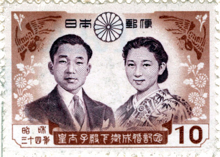Imperial wedding commemorative stamp, 1959.