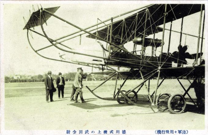 Kaishiki No. 6, c. 1913.