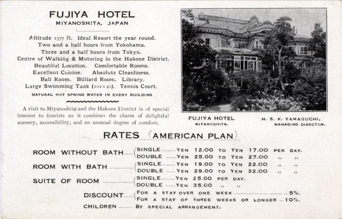 Fujiya Hotel tariffs, c. 1930.