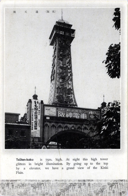 Tsutenkaku Tower, Osaka, c. 1940.